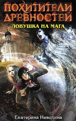 Екатерина Неволина - Ловушка на мага