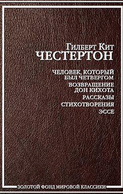 Гилберт Кит Честертон - Преступный череп