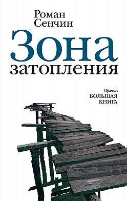 Роман Сенчин - Зона затопления (сборник)