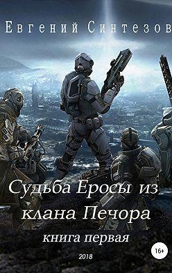 Евгений Синтезов - Судьба Еросы из «Клана Печора»