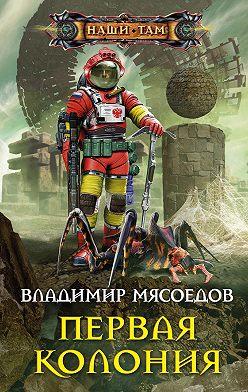 Владимир Мясоедов - Первая колония