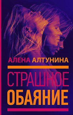Алена Алтунина - Страшное обаяние