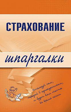 Ольга Скачкова - Страхование