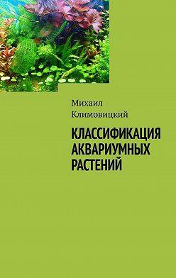 Михаил Климовицкий - Классификация аквариумных растений