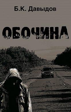 Борис Давыдов - Обочина