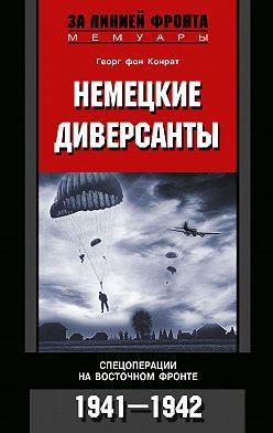 Георг фон Конрат - Немецкие диверсанты. Спецоперации на Восточном фронте. 1941-1942