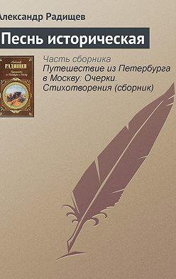 Александр Радищев - Песнь историческая