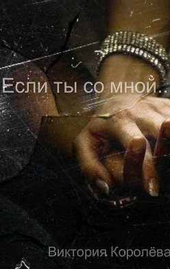 Виктория Королёва - Если ты со мной… Книга 2