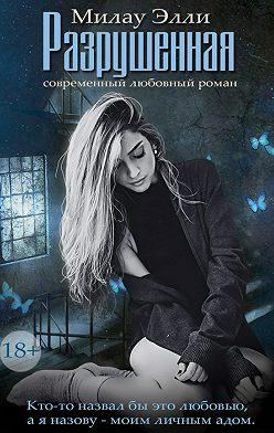Элли Милау - Разрушенная