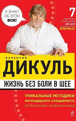 Валентин Дикуль - Жизнь без боли в шее