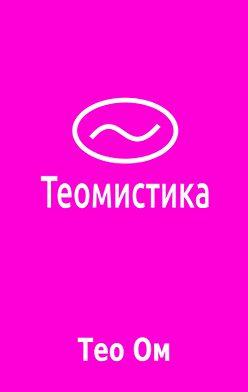 Тео Ом - Теомистика