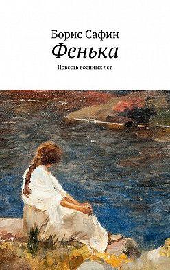 Борис Сафин - Фенька. Повесть военныхлет