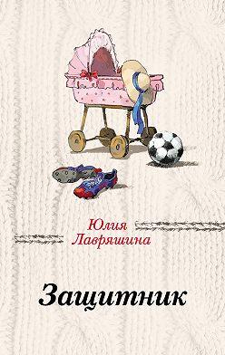 Юлия Лавряшина - Защитник