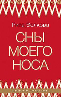Рита Волкова - Сны моего носа