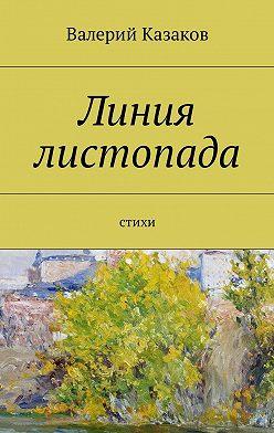 Валерий Казаков - Линия листопада. Стихи