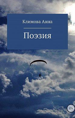 Анна Климова - Поэзия