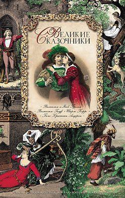 Ганс Андерсен - Великие сказочники (сборник)