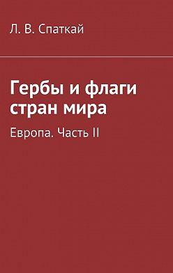 Л. Спаткай - Гербы ифлаги странмира. Европа. ЧастьII