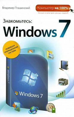 Владимир Пташинский - Знакомьтесь: Windows 7
