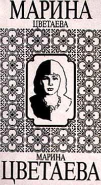 Марина Цветаева - Автобус