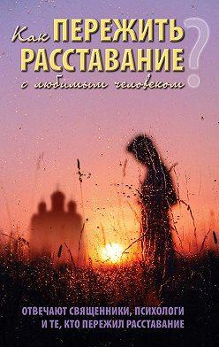 Неустановленный автор - Как пережить расставание с любимым человеком