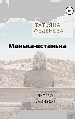Татьяна Феденева - Манька-встанька