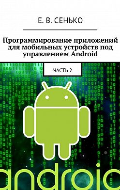 Евгений Сенько - Программирование приложений для мобильных устройств под управлением Android. Часть2