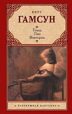 Кнут Гамсун - Голод. Пан. Виктория (сборник)