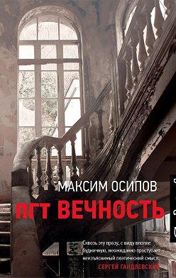 Максим Осипов - пгт Вечность (сборник)