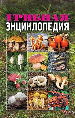 Татьяна Лагутина - Грибная энциклопедия