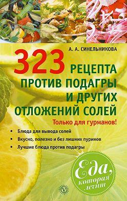 А. Синельникова - 323 рецепта против подагры и других отложений солей
