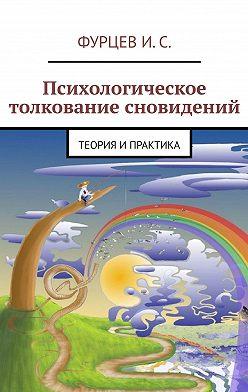 Иван Фурцев - Психологическое толкование сновидений. Теория ипрактика