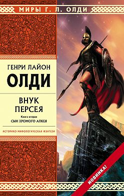 Генри Олди - Внук Персея. Сын хромого Алкея