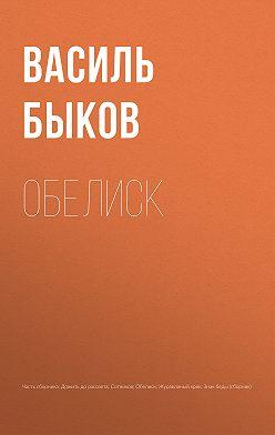 Василий Быков - Обелиск