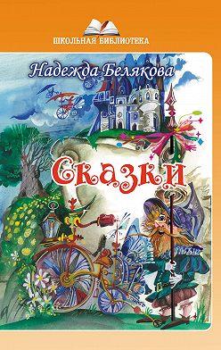 Надежда Белякова - Сказки