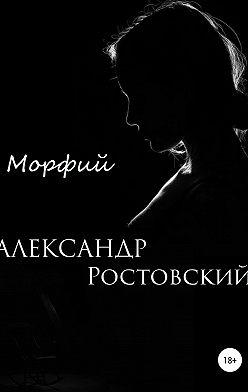 Александр Ростовский - Морфий