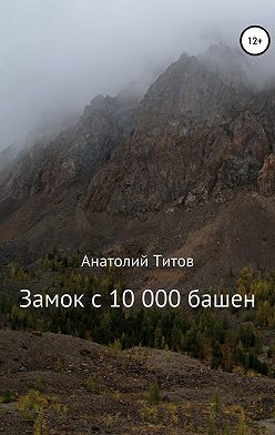 Анатолий Титов - Замок с 10 000 башен
