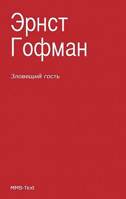 Эрнст Гофман - Зловещий гость (сборник)