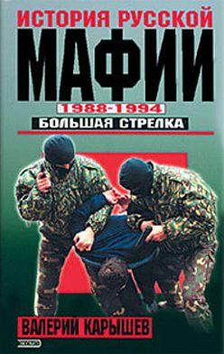 Валерий Карышев - История Русской мафии 1988-1994. Большая стрелка