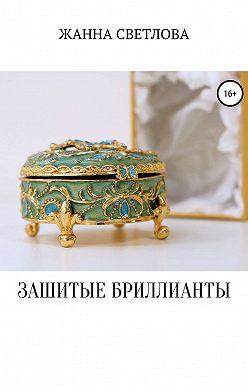 Жанна Светлова - Зашитые бриллианты