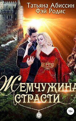Татьяна Абиссин - Жемчужина страсти