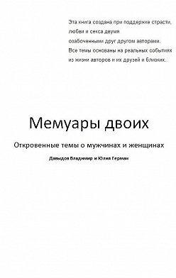Владимир Давыдов - Мемуары двоих