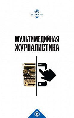 Коллектив авторов - Мультимедийная журналистика