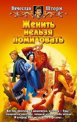 Вячеслав Шторм - Женить нельзя помиловать