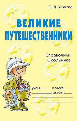 Ольга Ушакова - Великие путешественники