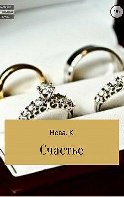Катя Нева - Счастье