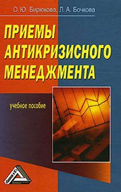 Олеся Бирюкова - Приемы антикризисного менеджмента
