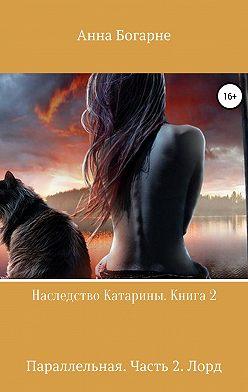 Анна Богарне - Наследство Катарины. Книга 2. Параллельная. Часть 2. Лорд