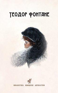 Теодор Фонтане - Сесиль. Стина (сборник)