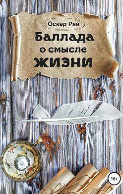 Оскар Рай - Баллада о смысле жизни